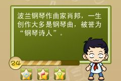 The National Board of Education - http://g.10086.cn/game/700021376000?spm=www.pdindex.Arrayclassid.azjxyxpic.5  More than 4000 interesting questions in the game.