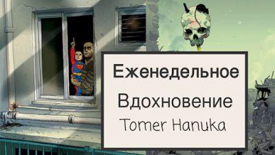 Lumpy Way: Еженедельное вдохновение: иллюстратор Томер Ханука...