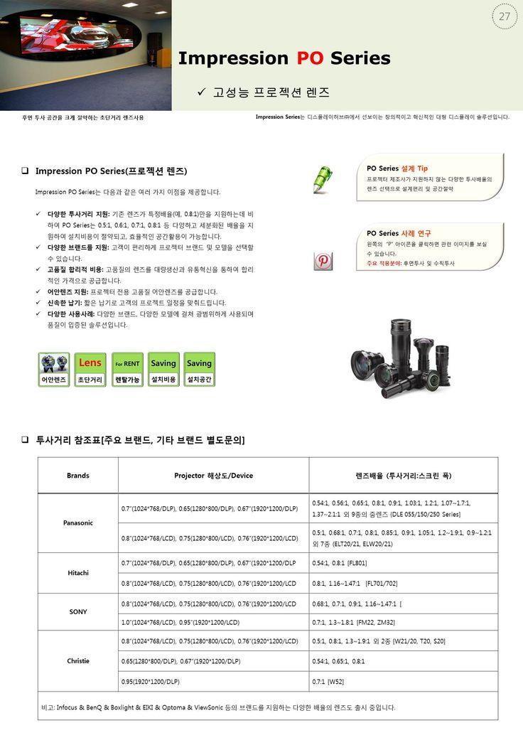 프로젝터 제조사 렌즈보다 가격도 저렴하고, 배율 선택의 폭이 아주 다양합니다.  Impression PO Series 카다록입니다.  문의: T. 02-546-3288  E. info@displayhub.co.kr