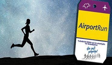 Το 2ο Airport Run για το «΄Ολοι μαζί μπορούμε» διοργανώνεται στην Κεφαλονιά