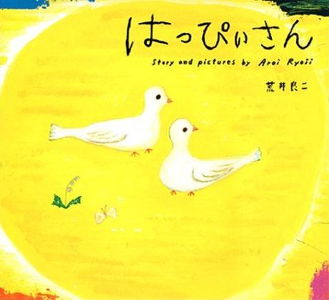 Ryoji Arai, a Japanese illustrator and animator