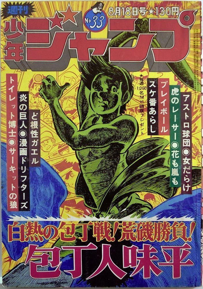 WEEKLY JUMP 1975 - VOL.33 / VINTAGE MANGA / MAGAZINE / COMIC / SHUEISHA JAPAN