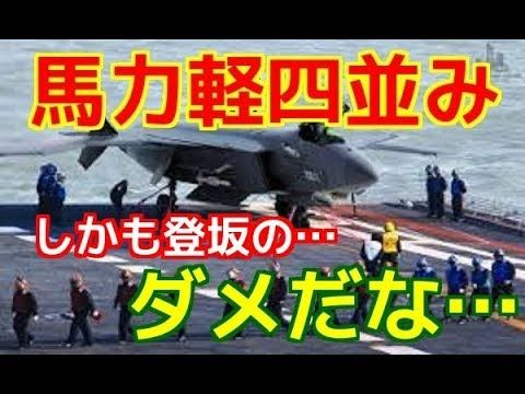 【衝撃】中国が悲鳴! 自衛隊も思わず失笑…中国軍ステルス戦闘機J 20 軽四並みの馬力…。信じられない欠陥でステルスですらないww【チャンネルトシ】