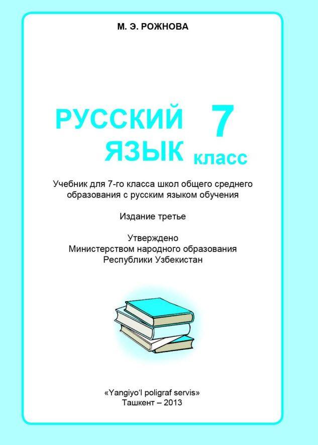 Их.ташкендская готовые делать домашние книга 7 класса м.э.рожнова задания