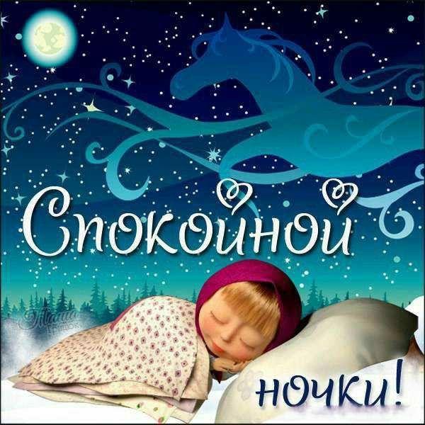Картинки маленьких, открытки доченьке от мамы с любовью спокойной ночи