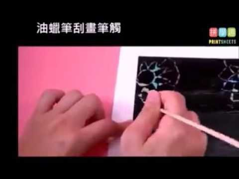 種DIY刮刮畫 | DIY scrape painting