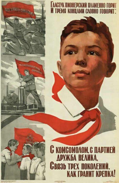Пионерские плакаты СССР (19 шт)