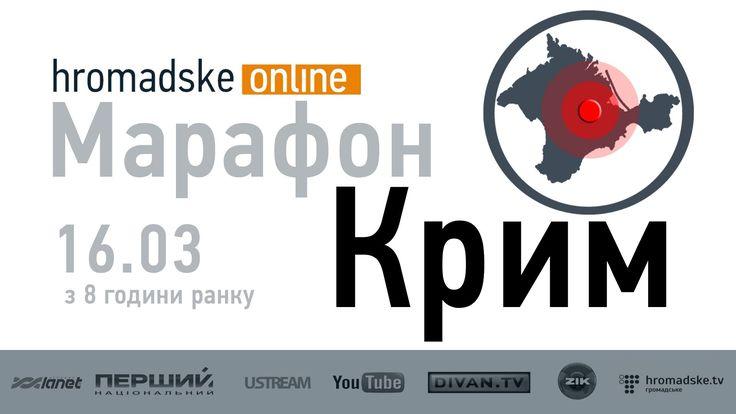 Громадське ONLINE. 16 березня