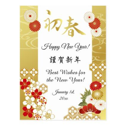 Gold Japanese Happy New Year Postcard - New Year's Eve happy new year designs party celebration Saint Sylvester's Day
