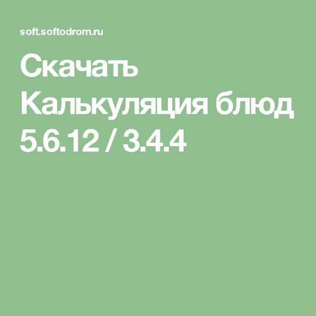 Скачать Калькуляция блюд 5.6.12 / 3.4.4