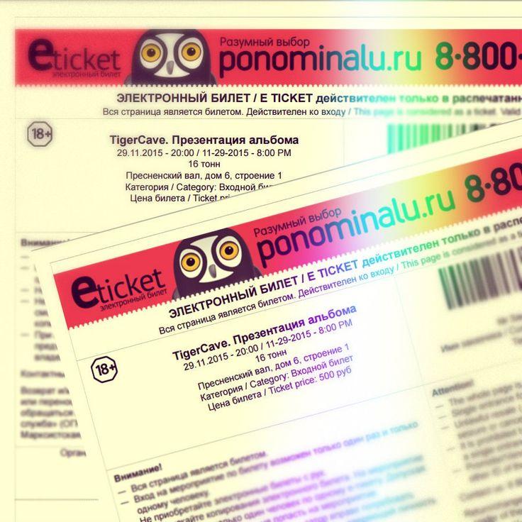 #Repost Елена Иванцова  Друзья! Я все таки успела купить 2 долгожданных билета на #tigercave В воскрсенье будет чудесный вечер!