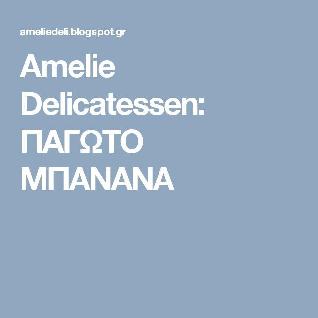 Amelie Delicatessen: ΠΑΓΩΤΟ ΜΠΑΝΑΝΑ
