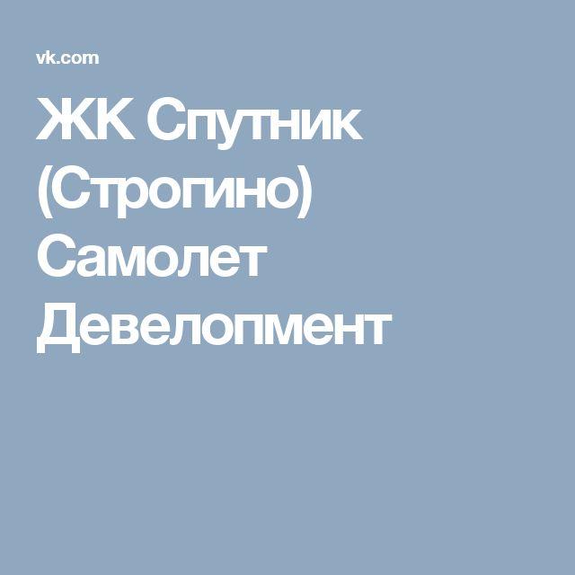 ЖК Спутник (Строгино) Самолет Девелопмент