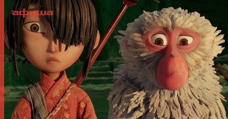Новая кукольная анимация студии Laika Entertainment, подарившей нам мультфильмы «Коралина в стране кошмаров» и «Труп невесты». На этот раз умельцы из «Лайки» при помощи бумаги и кукол воспели японскую культуру с ее фольклором, самураями и духами. По сюжету одноглазый мальчик Кубо живет вместе с матерью на утесе. Он наследник древнего рода самураев, поэтому в нем скрывается великая сила, с помощью которой он, например, умеет управлять бумагой. Одолеть всех злодеев ему помогут магические…
