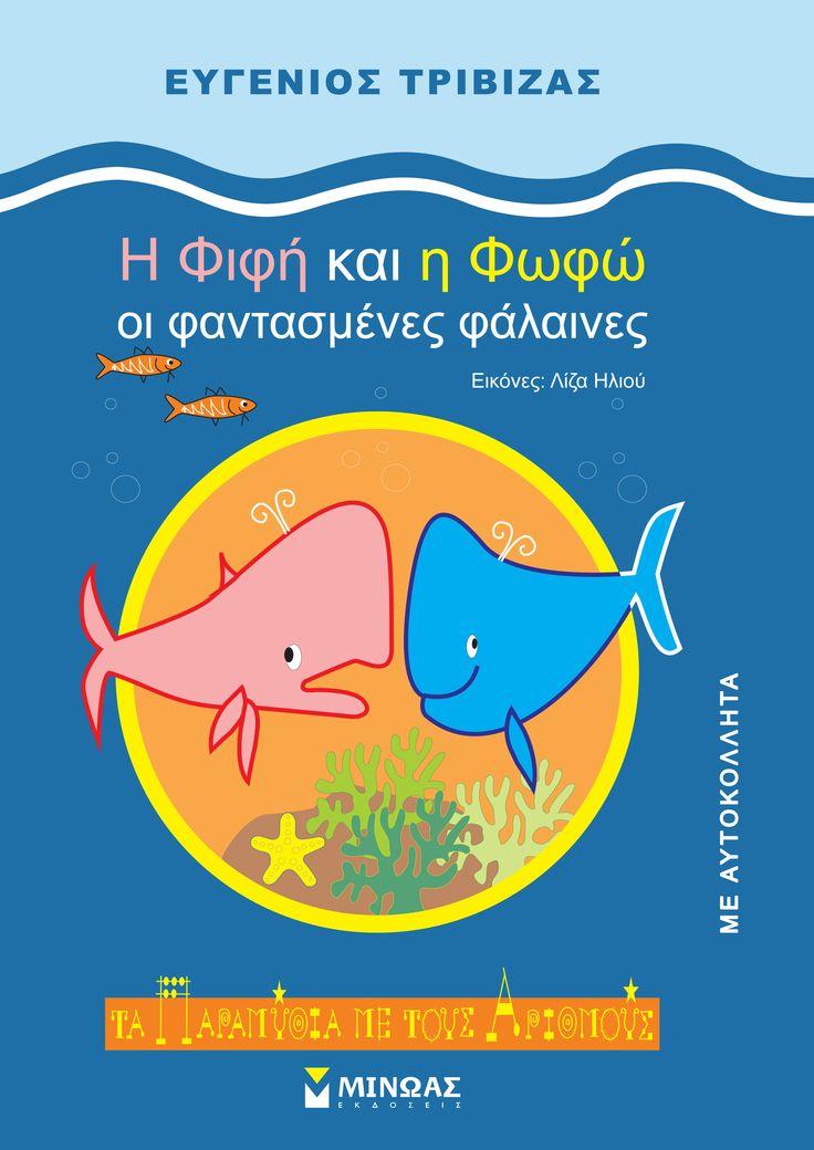 Μίνωας - H Φιφή και η Φωφώ, οι φαντασμένες φάλαινες