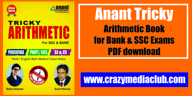 Anant Tricky Arithmetic Book for Bank and SSC Exams Notes