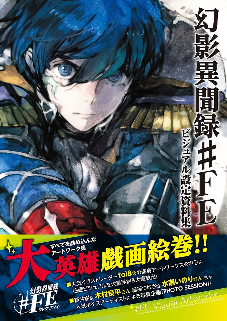 Later this month, a 336-page art book for Genei Ibun Roku #FE will be published in Japan. It's due out on February 26 for 3,780 yen. Naturally, the book will feature a ton of art. There are plans to include images from character designer toi8, plus shots of the Performers, Mirages, weapons, backgrounds, and props. That's all in addition to...