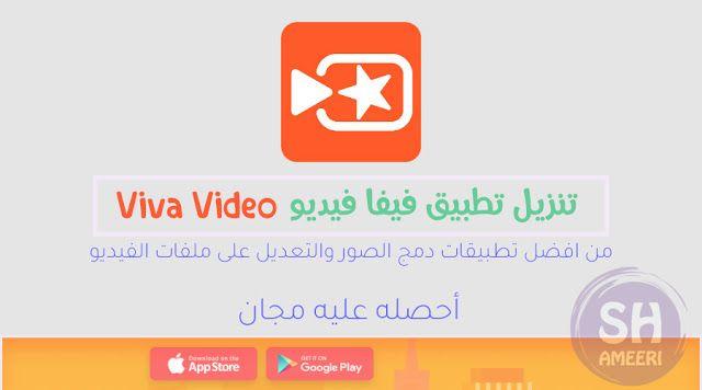 موقع الذكي للبرامج والتطبيقات تحميل برامج 2020 تحميل برنامج Viva Video لعمل مونتاج من الجوال Gaming Logos Googie App