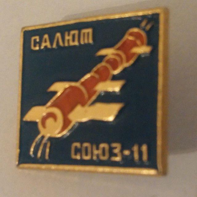 Soviet Union Space Program Cosmonaut enamel pin badge Salyut Soyuz-11 USSR