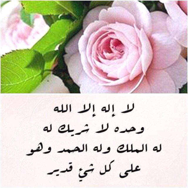 لا اله الا الله وحده لا شريك له له الملك وله الحمد وهو على كل شيء قدير Latifa