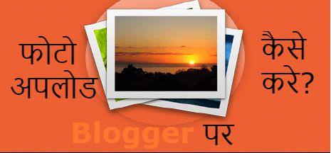 गूगल पर photo upload kaise kare उसके लिए ब्लॉगर एक free Tool है जिसकी हेल्प से…