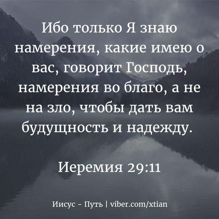 Ибо только Я знаю намерения, какие имею о вас, говорит Господь, намерения во благо, а не на зло, чтобы дать вам будущность и надежду.   Иеремия 29:11
