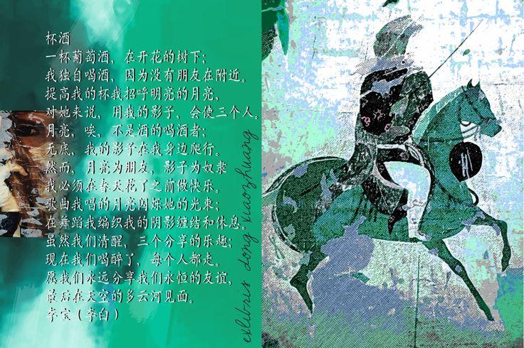 Exlibris for Dong Xiaozhuang, CGD, 80x120, 2017