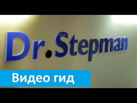 Видео гид.  Гид в клинику Dr Stepman.