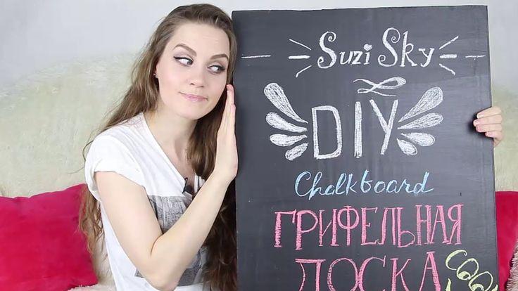 DIY: Chalkboard / Грифельная доска / Как сделать грифельную доску// Suzi...