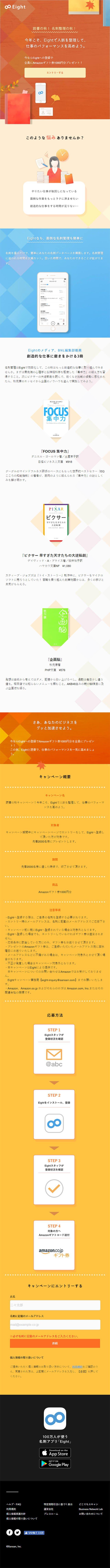オレンジ(橙色)系を利用してデザインされた「かわいい系」のスマホLPデザイン。ファーストビューのキャッチコピーは「名刺整理の秋! 読書の秋!」