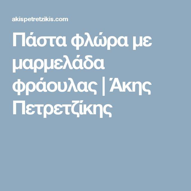 Πάστα φλώρα με μαρμελάδα φράουλας   Άκης Πετρετζίκης
