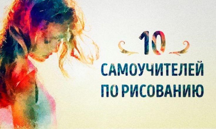 10самоучителей порисованию, которые сделают извас настоящего художника