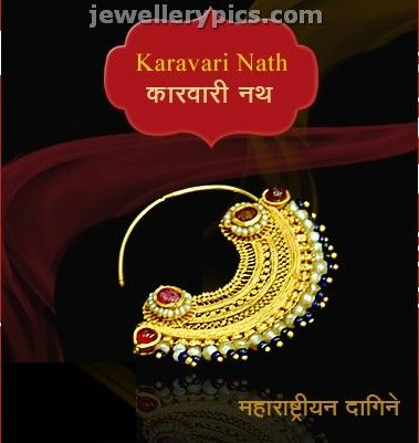 Traditional Maharashtrian region gold filigree and rubies jewellery collection ~ Karwari Nath nose ring from India.