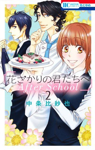 花ざかりの君たちへ After School 2 (花とゆめCOMICS)   中条比紗也 http://www.amazon.co.jp/dp/4592215621/ref=cm_sw_r_pi_dp_p6Fkxb06C5KA5
