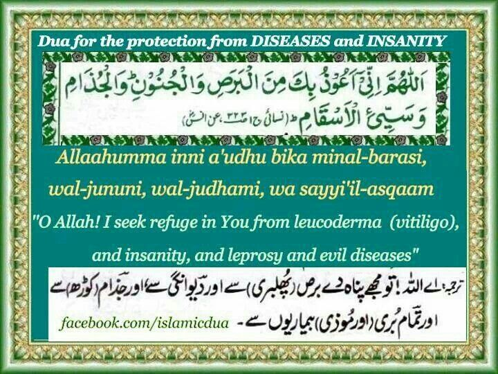 Dua for protection from diseases and insanity.