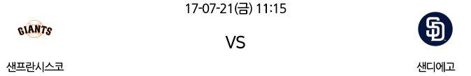 7월 21일 MLB 샌프란시스코 VS 샌디에고 선발&투타페이스 상세분석