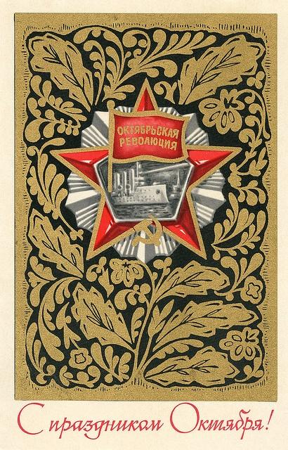 """1972 Soviet Propaganda Postcard-Greeting Card """"Happy Holidays in October"""""""