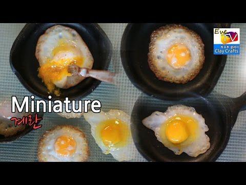 미니어쳐 계란후라이 3개(반숙포함) 음식 폴리머 클레이 음식 요리 miniature polymerclay food eggs tutorials - YouTube