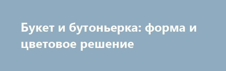Букет и бутоньерка: форма и цветовое решение http://aleksandrafuks.ru/portfolio/  Необходимый свадебный аксессуар – букет невесты, должен выбираться исходя из модели свадебного платья и общего цветового оформления праздника. Наиболее популярными на сегодня считаются компактные букеты, формой, напоминающей полусферу. Хотя, возможны и другие варианты. Самыми популярными являются букеты невесты из роз. http://aleksandrafuks.ru/букет-и-бутоньерка/ Этот цветок доступен в любой сезон, обладает…