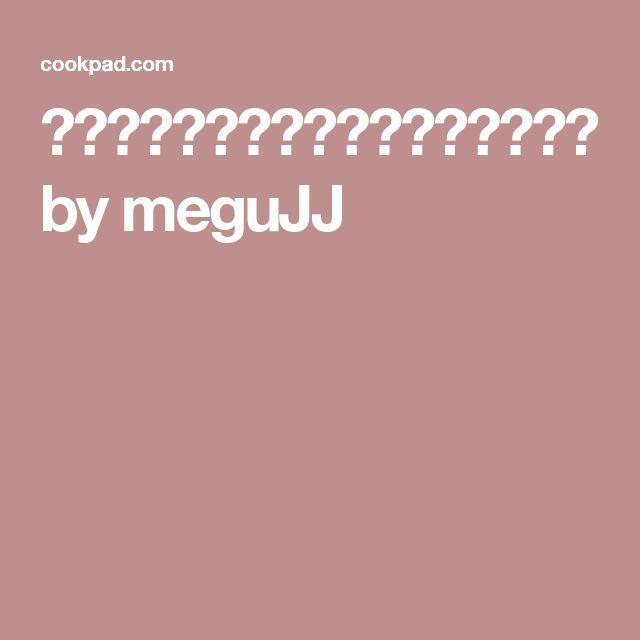 炒めて混ぜるだけの簡単マーボー茄子 by meguJJ