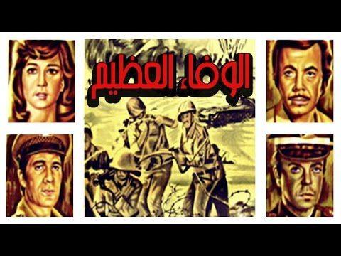 الوفاء العظيم - Al Wafaa El Azeem