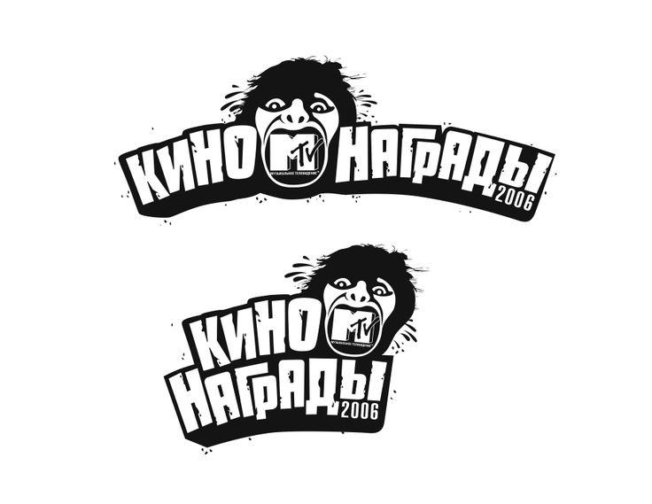 Letterhead | MTV Russian Movie Awards 2006 | Logo by Valery Golyzhenkov | Art Director Anton Sakara (MTV).