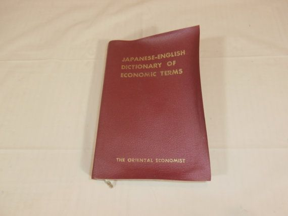 Japanese-English Dictionary of Economic Terms 1970 by pigandall