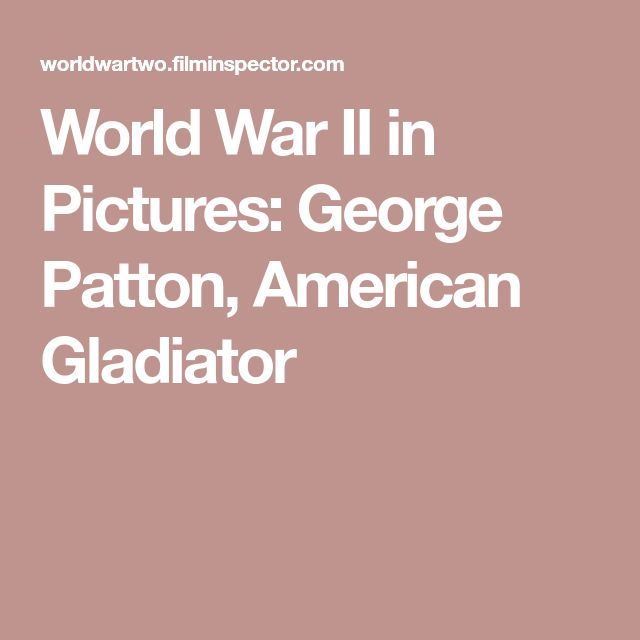 World War II in Pictures: George Patton, American Gladiator