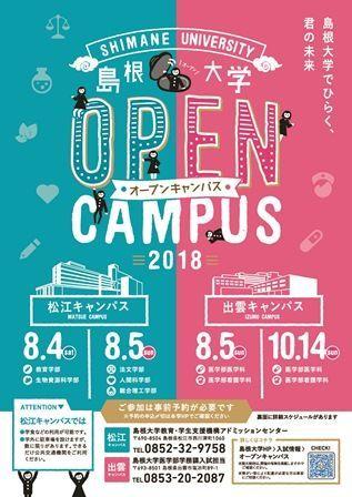 オープンキャンパス チラシ の画像検索結果 event flyer ideas