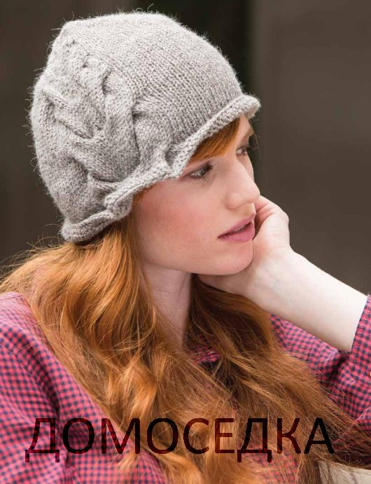 Модная вязаная шляпка с косой от Heather Zoppetti выполнена спицами круговыми рядами.