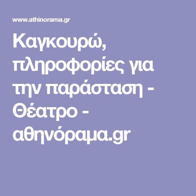 Καγκουρώ, πληροφορίες για την παράσταση  - Θέατρο - αθηνόραμα.gr