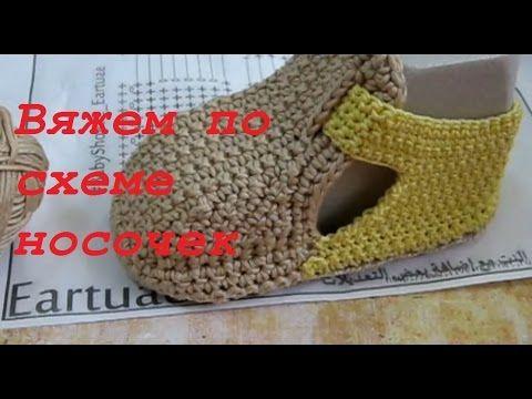 МК вязание крючком пинетки-сандалики. Вяжем носочную часть.