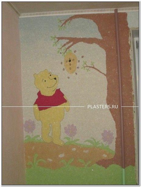 При #ремонте #детской_комнаты решила #нарисовать персонажей из Диснея.  Сначала нарисовала Винни Пуха на листке, потом перерисовала на стену. Моя фантазия разошлась - решила подрисовать ему дерево с ульем, потом пчёлок, цветочки, тропинку и т.д. Когда я отделывала их #жидкими_обоями #Silk_Plaster, то каждый фрагмент сушила феном - так легче класть. Мне понравилось, получилось лучше чем я ожидала…