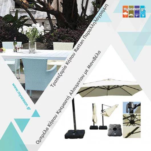 Τραπεζαρία rattan με παραλληλόγραμμο τραπέζι και 6 εντυπωσιακές πολυθρόνες σε 3 χρώματα από το#MySeason! 🌞 Συμπληρώστε το σετ με μια καταπληκτική ομπρέλα με μανιβέλα! Θα τα βρείτε σε μοναδική έκπτωση 💝:  Τραπεζαρία: http://goo.gl/b2JuvQ  Ομπρέλα: http://goo.gl/WfHlt5  #Έπιπλα #Κήπου #Κήπος #Βεράντα #Μπαλκόνι #Rattan #Τραπεζαρία #Ομπρέλα #Πολυθρόνα #Τραπέζι #Έκπτωση #Καλοκαίρι